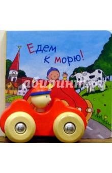 Сендлер Тина Едем к морю! (книжка+игрушка)