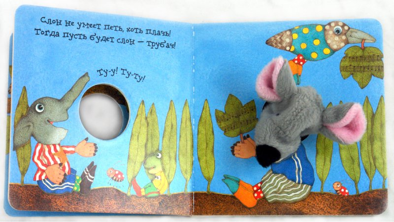 Иллюстрация 1 из 6 для Давай споем! Плюшевые непоседы   Лабиринт - книги. Источник: Лабиринт