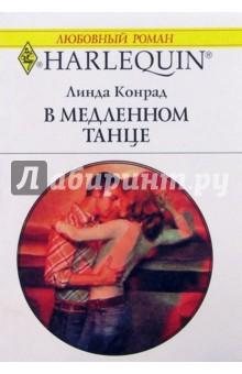 Конрад Линда В медленном танце: Роман