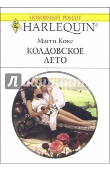 Кокс Мэгги Колдовское лето: Роман