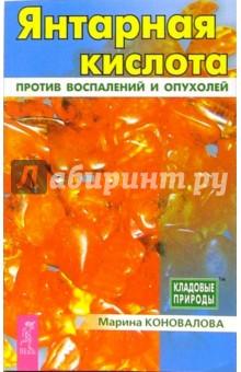 Коновалова Марина Янтарная кислота против воспалений и опухолей