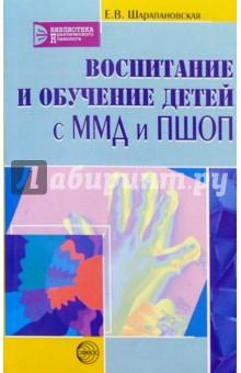 Воспитание и обучение детей с ММД и ПШОП