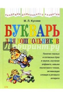 Кусова Маргарита Львовна Букварь для дошкольников