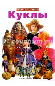 Куклы/ЧеЧ