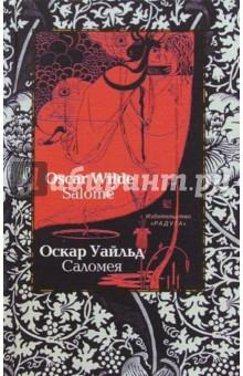 Уайльд Оскар Саломея (Salome): Драма на французском, английском и русском языках