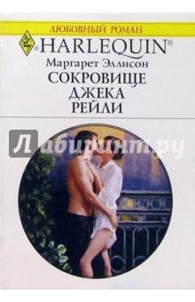 Эллисон Маргарет Сокровище Джека Рейли: Роман
