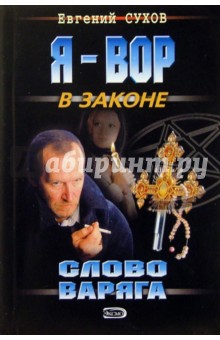 Сухов Евгений Евгеньевич Слово Варяга: Роман