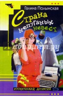 Полынская Галина Страна непуганых невест: Роман