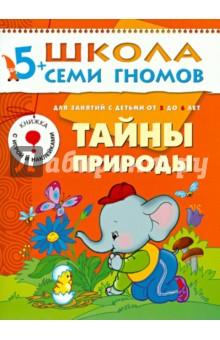 Дорожин Юрий Тайны природы. Для занятий с детьми от 5 до 6 лет.