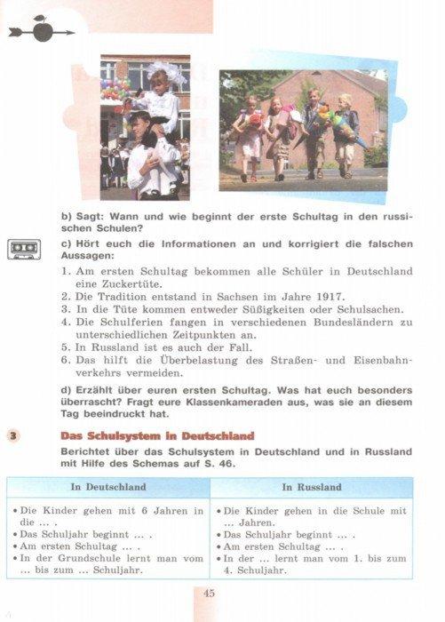 Учебник немецкий язык 7 класс мозаика гальскова борисова шорихина.