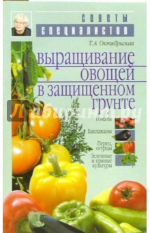 Октябрьская Татьяна Анатольевна Выращивание овощей в защищенном грунте
