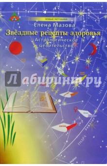 Мазова Елена Звездные рецепты здоровья