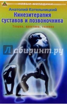 Котельницкий Анатолий Кинезитерапия суставов и позвоночника: Теория, практика и техники