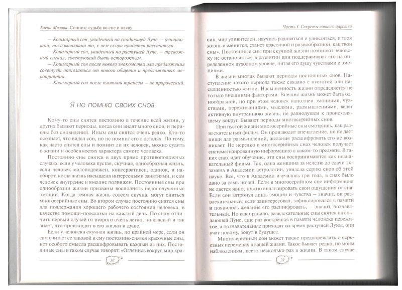 Иллюстрация 1 из 6 для Сонник. Судьба во сне и наяву - Елена Мазова   Лабиринт - книги. Источник: Лабиринт