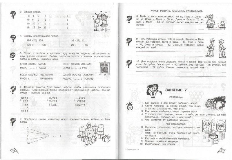 Рпс 3 класс 2 часть ответы холодова