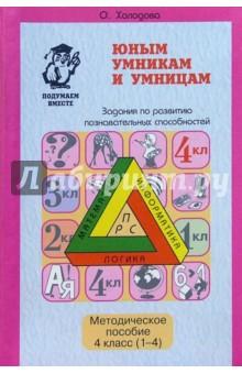 Холодова О. А. Юным умникам и умницам: Методическое пособие. 4 класс (1-4)