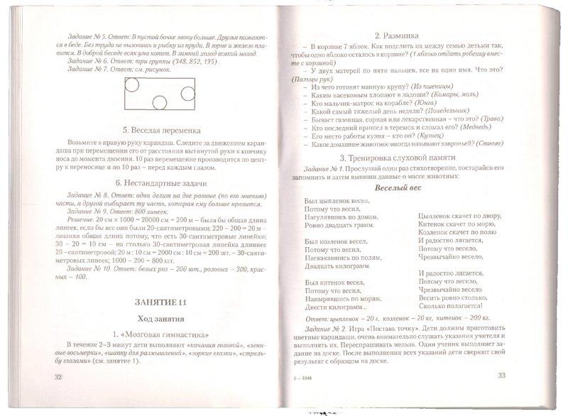 Иллюстрация 1 из 6 для Юным умникам и умницам: Методическое пособие. 4 класс (1-4) - О. Холодова | Лабиринт - книги. Источник: Лабиринт
