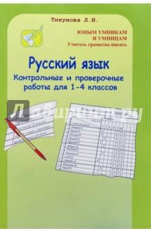 Контрольные и проверочные работы. 1-4 классы: Русский язык. Дидактические материалы