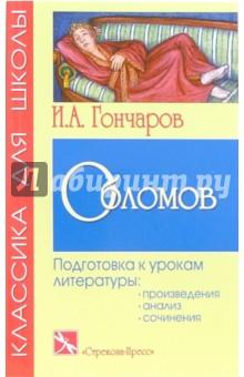 Гончаров Иван Александрович Обломов: Роман