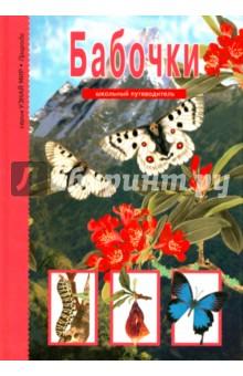 БабочкиЖивотный и растительный мир<br>Природа создала их недолговечными, но позаботилась об их красоте. Какое буйство красок, какое великолепие рисунка на этих бархатных крылышках! Бабочки - о них расскажет тебе эта книга. На ее цветных иллюстрациях ты увидишь бабочек самых разных стран, самых необычных расцветок и удивительных судеб.<br>Для среднего и старшего школьного возраста.<br>
