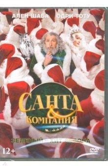 Санта и компания (DVD)