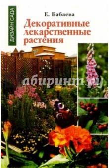 Бабаева Елена Юрьевна Декоративные лекарственные растения