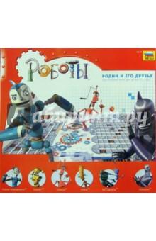 Настольная игра Роботы. Родни и его друзья