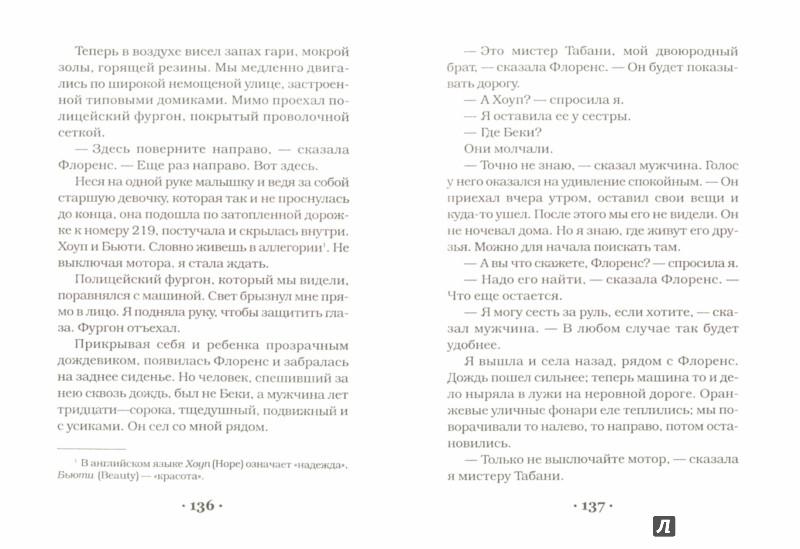Иллюстрация 1 из 6 для Железный век - Джон Кутзее | Лабиринт - книги. Источник: Лабиринт