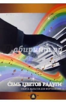 """""""Семь цветов радуги"""". Сюита вальсов для фортепиано. Учебное пособие"""