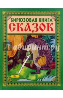 Бирюзовая книга сказок (Ежик)