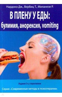 В плену у еды. Булимия - Анорексия - Vomiting. Краткосрочная терапия нарушений пищевого поведения