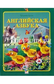 Коти Татьяна Юрьевна Английская азбука. Считалочки
