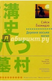 Екомидзо Сэйси Деревня восьми могил: Роман