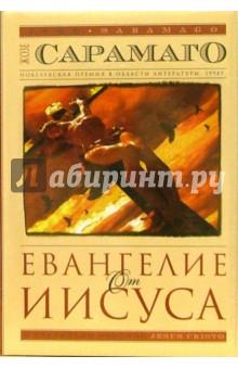 Сарамаго Жозе Евангелие от Иисуса: Роман (в супер обложке)
