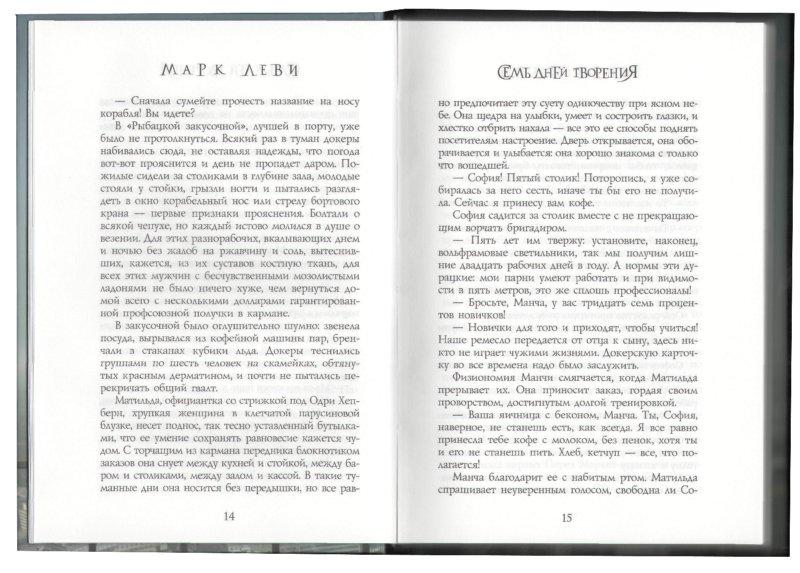 Иллюстрация 1 из 8 для Семь дней творения: Роман - Марк Леви | Лабиринт - книги. Источник: Лабиринт