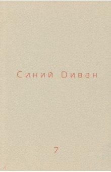 Журнал Синий диван. № 7