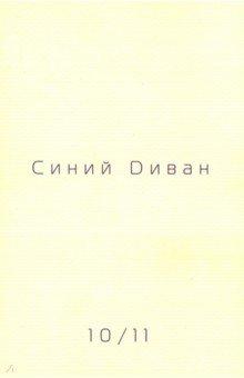 Журнал Синий диван. №№ 10/11