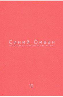 Журнал Синий Диван. № 15