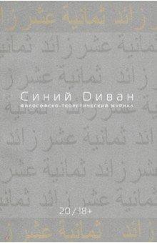 """Журнал """"Синий Диван"""" № 20"""