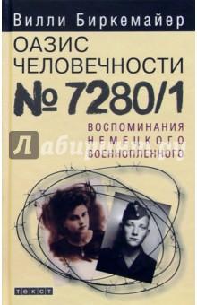 Оазис человечности №7280/1: Воспоминания немецкого военнопленного