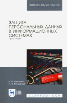 Защита персональных данных в информационных системах. Практикум. Учебное пособие