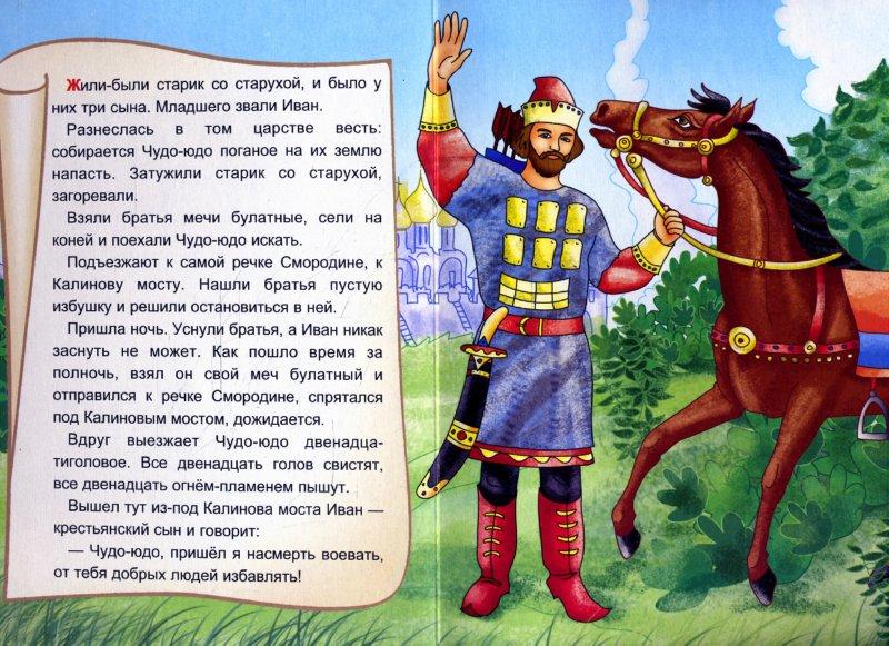 Иллюстрация 1 из 7 для Иван - крестьянский сын и Чудо-юдо | Лабиринт - книги. Источник: Лабиринт