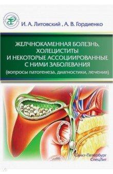 Желчнокаменная болезнь, холециститы и некоторые ассоциированные с ними заболевания
