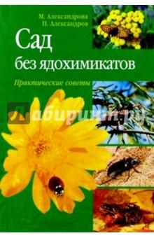 Александрова Майя Степановна Сад без ядохимикатов