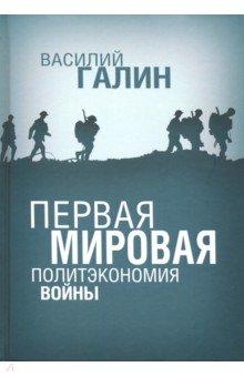 Первая мировая. Политэкономия войны
