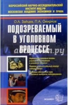Зайцев Олег Подозреваемый в уголовном процессе