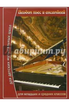 Альбом пьес и ансамблей для фортепиано (Ж. Бизе, К. Дебюсси, Ф. Шуберт и др.)