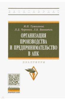 Организация производства и предпринимательство в АПК. Практикум