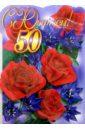 65303/С Юбилеем 50/открытка-вырубка двойная.