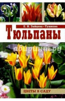 Зайцева-Тушнова Евгения Николаевна Тюльпаны